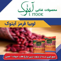 Itok-red-beans