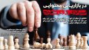 Use-chess-strategy-in-content-marketing