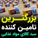 The-largest-supplier-of-food-basket-in-Iran